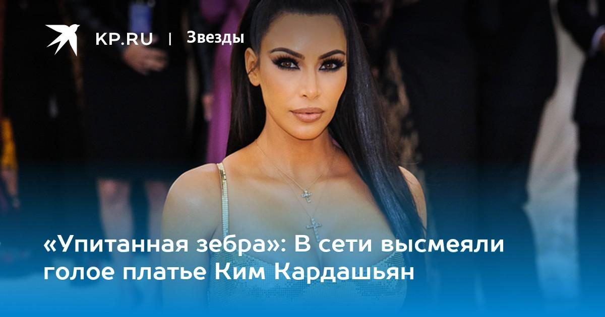 a0fd25426e9 «Упитанная зебра»  В сети высмеяли голое платье Ким Кардашьян