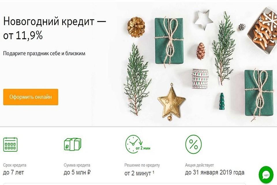 кредит 2 млн рублей сбербанк мфо беспроцентных займов