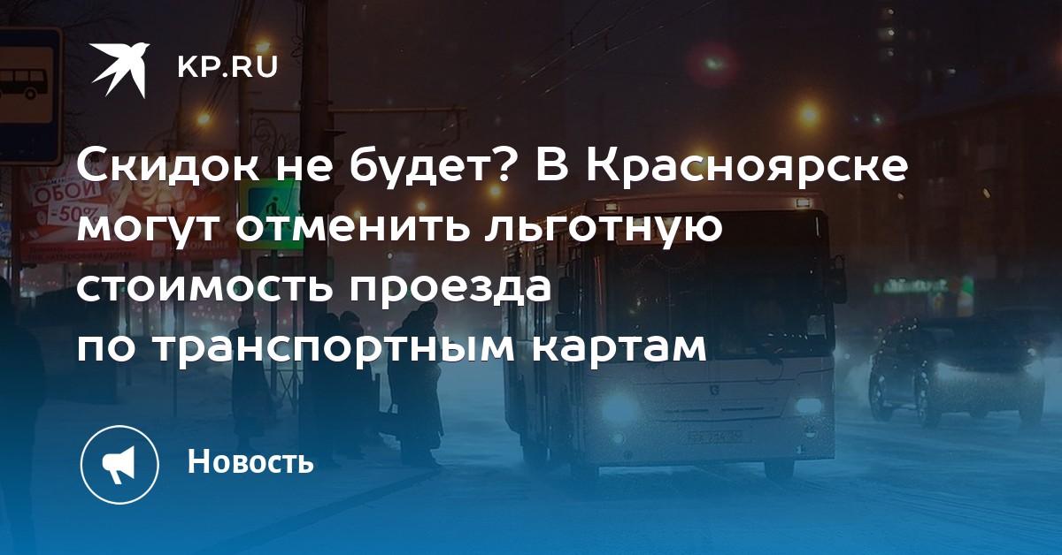 dfe19d43e Скидок не будет? В Красноярске могут отменить льготную стоимость проезда по транспортным  картам