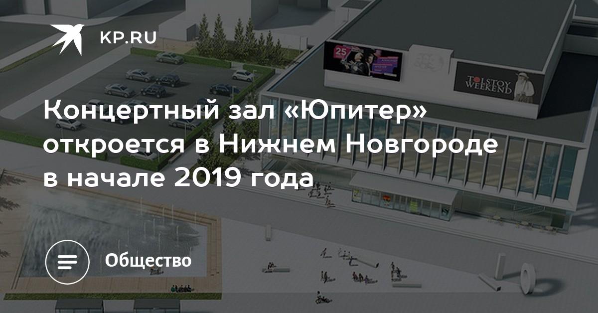 Концерты 2019 в Нижнем Новгороде новые фото
