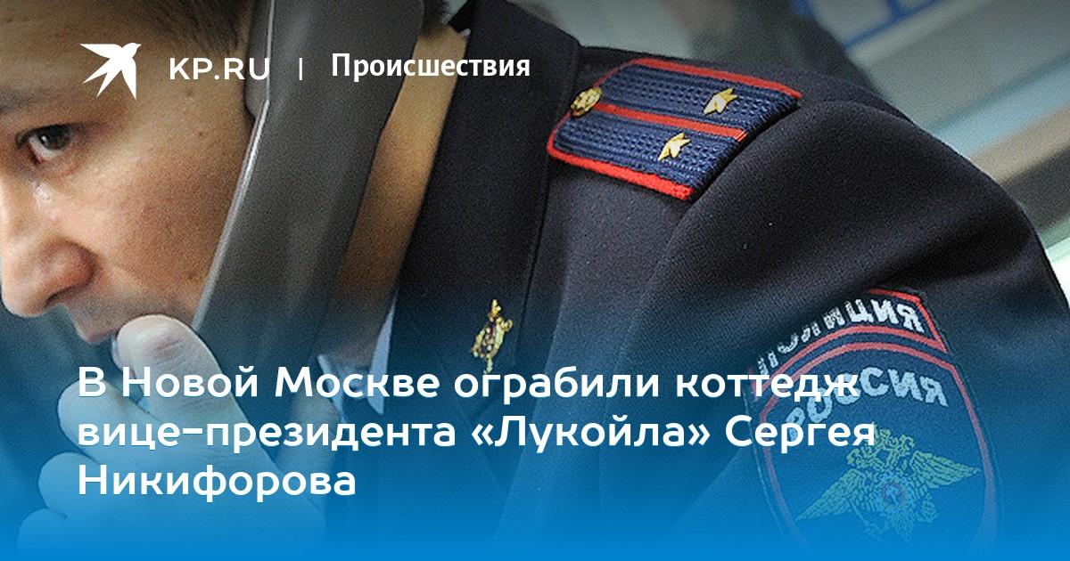 d0717d0c0a1 В Новой Москве ограбили коттедж вице-президента «Лукойла» Сергея Никифорова
