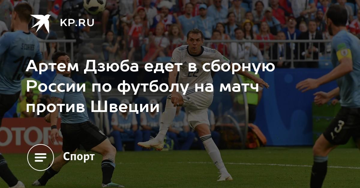 Artem Dzyuba va a la selección rusa de fútbol para el partido contra Suecia.