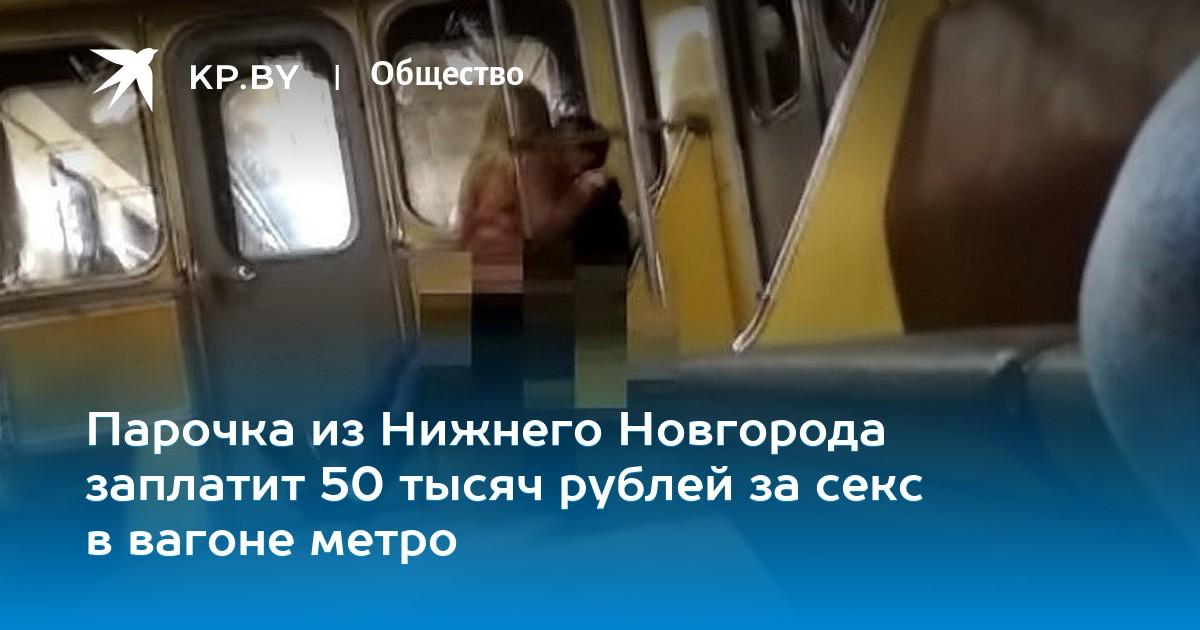 Секс вагон сайт