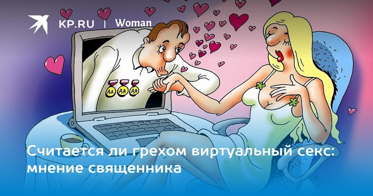 установка для виртуального секса