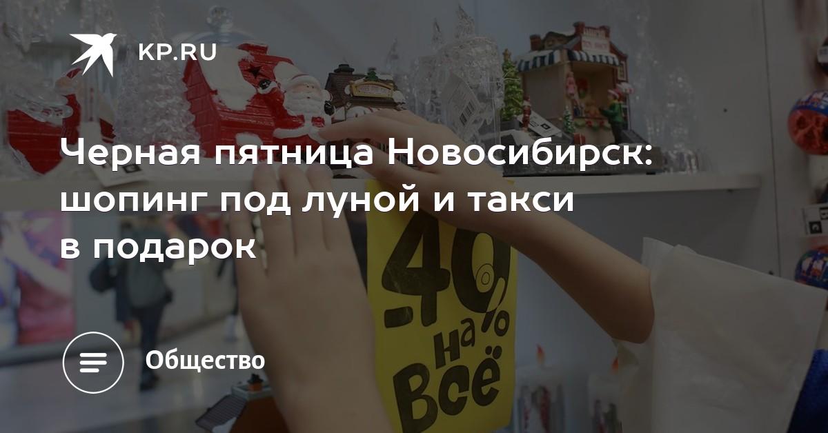 aa22cf42aabee Черная пятница Новосибирск: шопинг под луной и такси в подарок