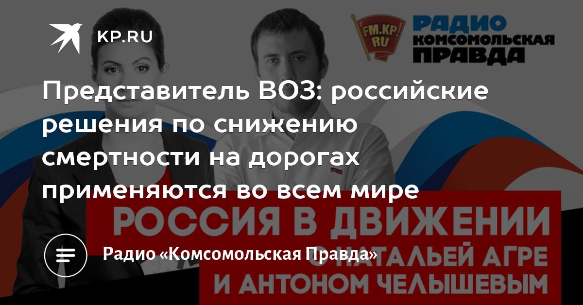 Представитель ВОЗ  российские решения по снижению смертности на дорогах  применяются во всем мире 2e2fe5e9a9f