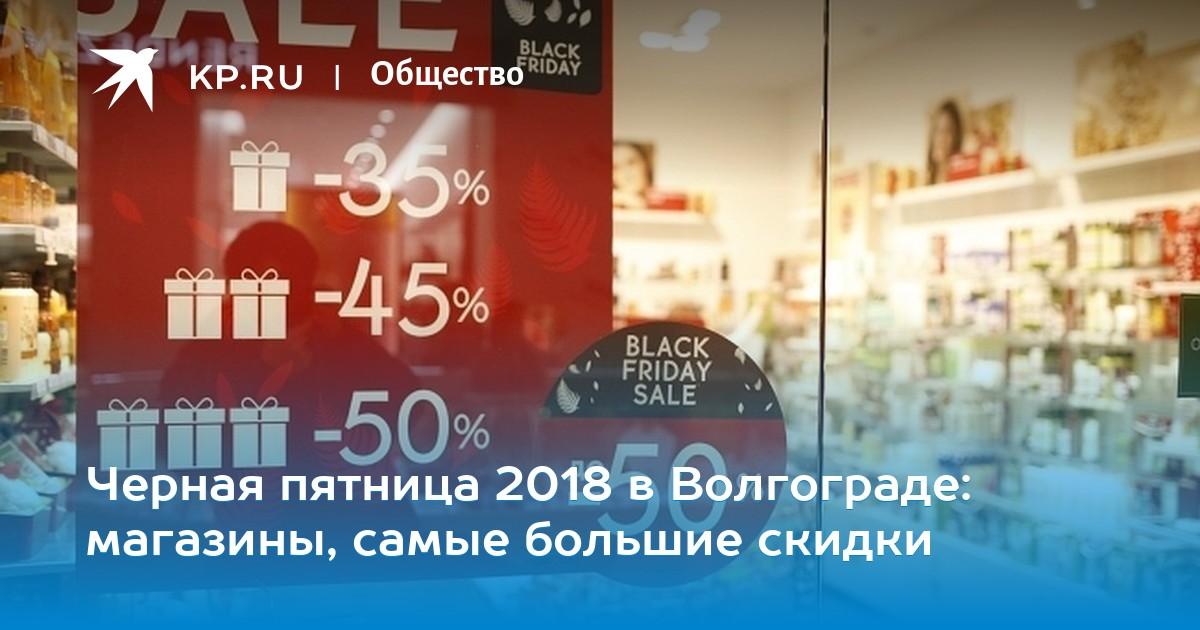 112e1abdfb4f Черная пятница 2018 в Волгограде  магазины, самые большие скидки