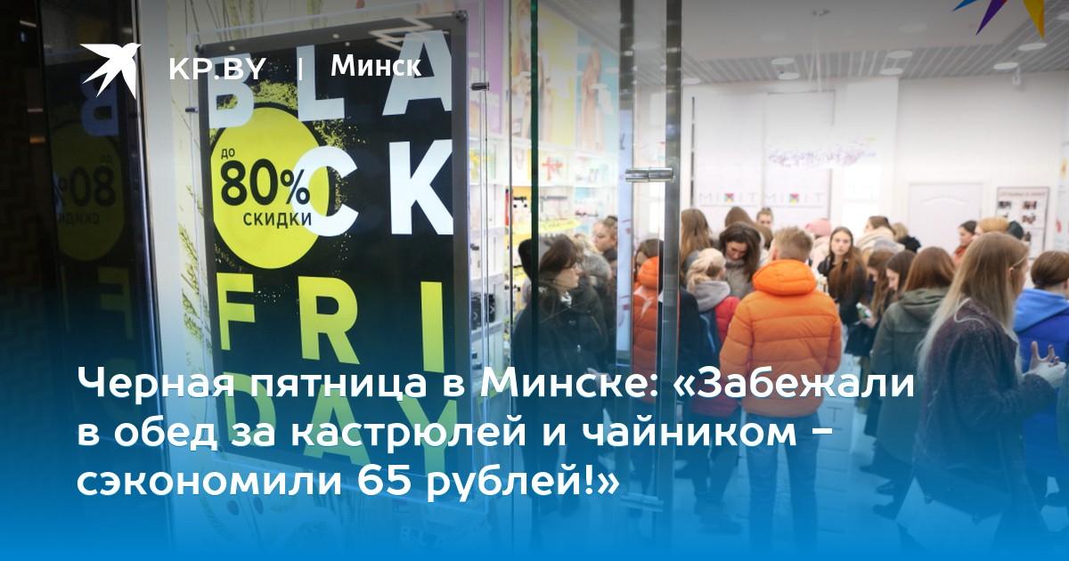 4aeb342ad90e Черная пятница в Минске: «Забежали в обед за кастрюлей и чайником ...