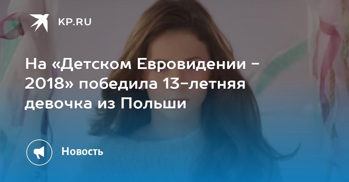Junior Eurovision Song Contest 2018 ganó por una niña de 13 años de Polonia