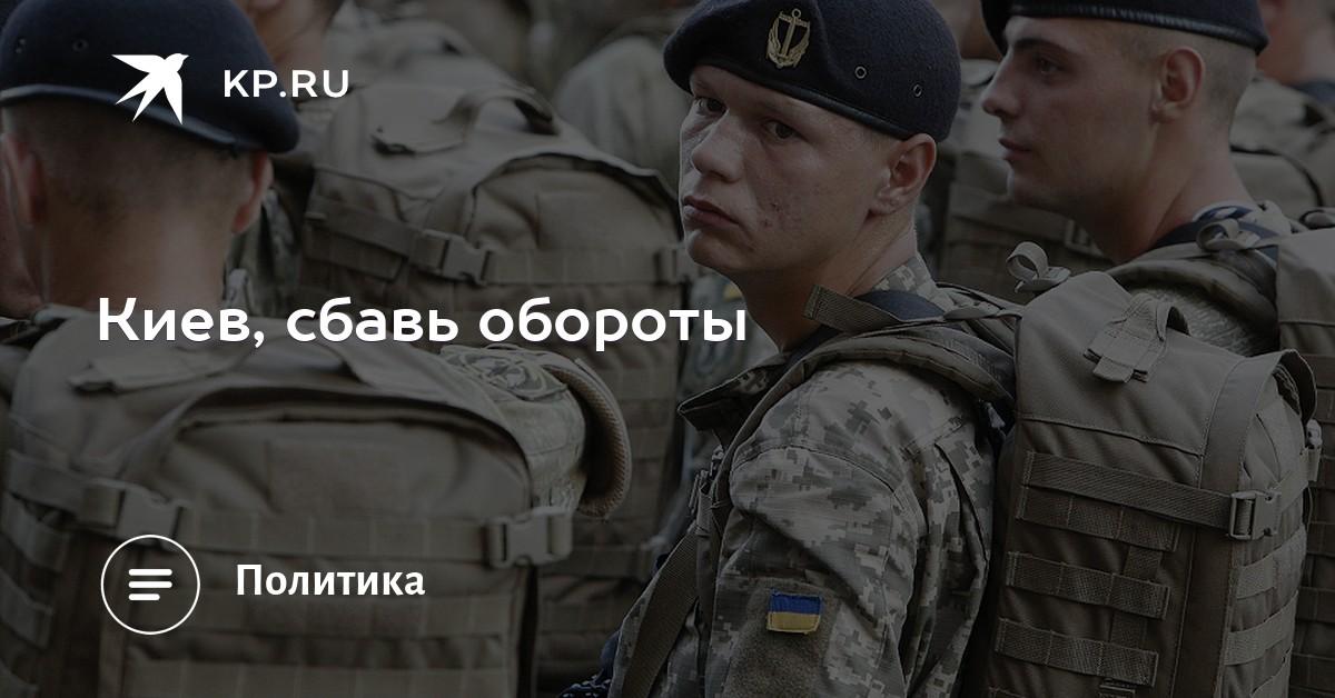 Киев, сбавь обороты 333c8bc470e