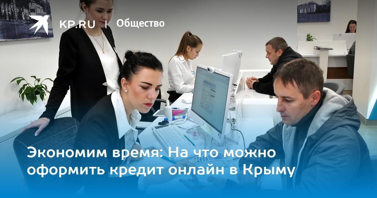 кредит онлайн на карту в крыму кредит наличными с плохой кредитной историей и открытыми просрочками в оренбурге