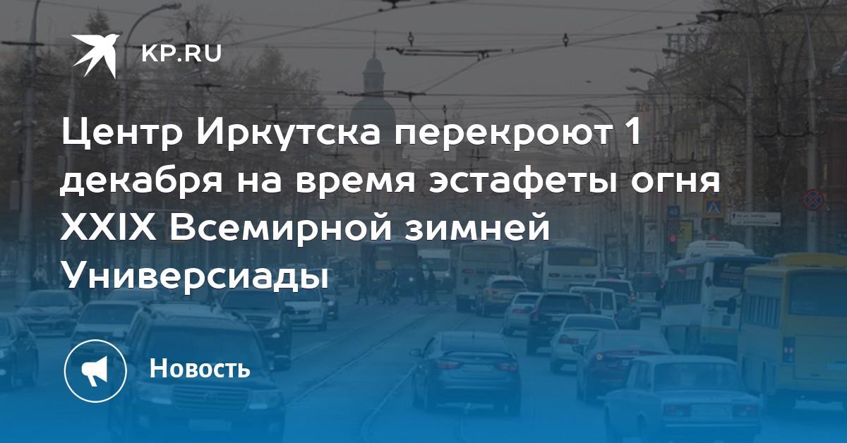Центр Иркутска перекроют 1 декабря на время эстафеты огня ХХIХ Всемирной  зимней Универсиады 665775e3a32