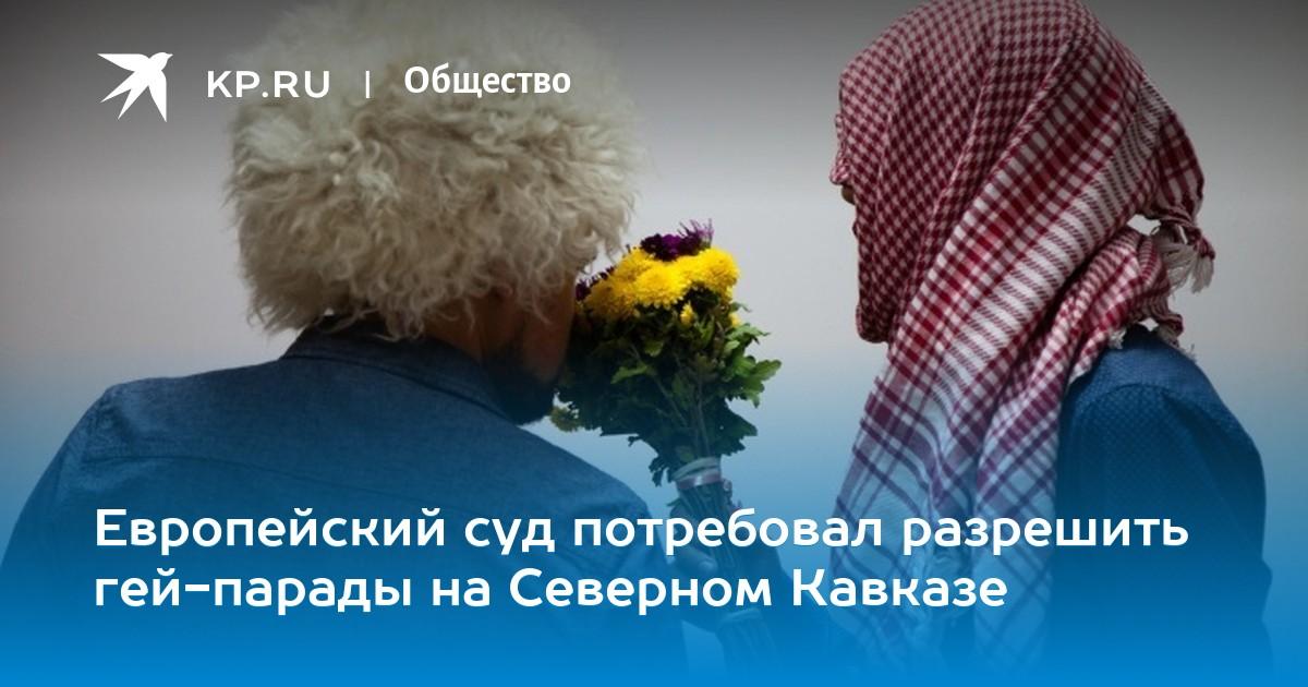 Кавказский мужской член геи