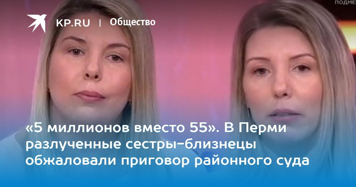 1ff9c5052d579 В Перми разлученные сестры-близнецы обжаловали приговор районного суда