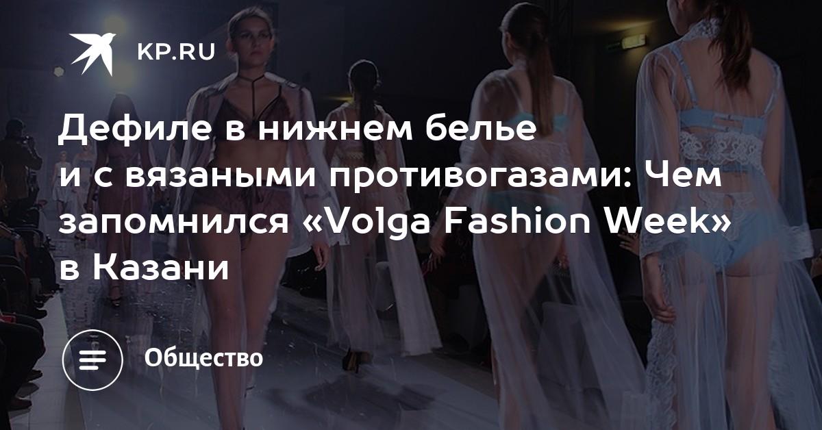 67fc5a0c4a13 Дефиле в нижнем белье и с вязаными противогазами: Чем запомнился «Volga  Fashion Week» в Казани