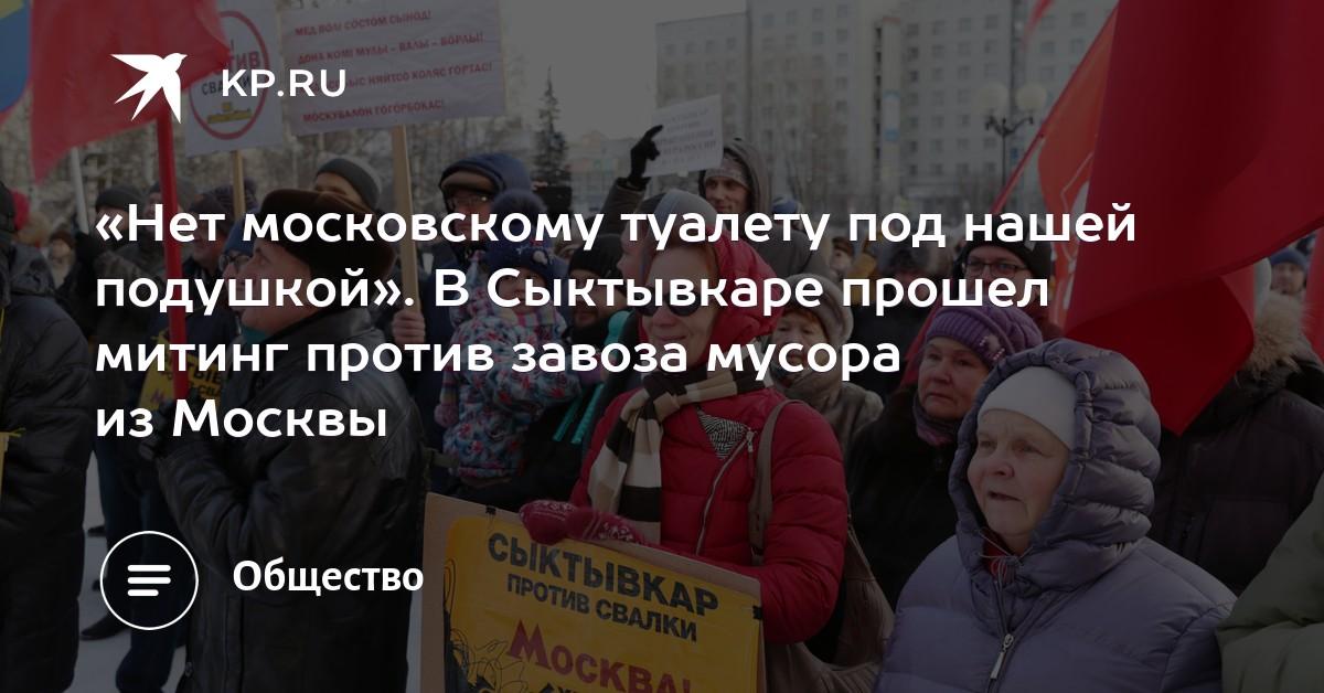 b3eedfe9bd59 «Нет московскому туалету под нашей подушкой». В Сыктывкаре прошел митинг  против завоза мусора из Москвы