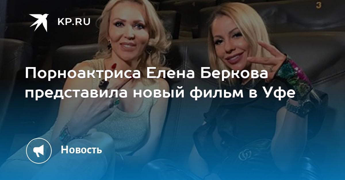 Елена беркова обвеняется в убийстве