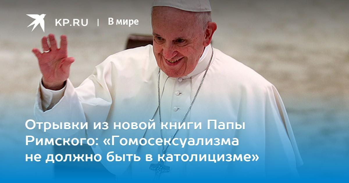Священники гомосексуалисты в удмуртии