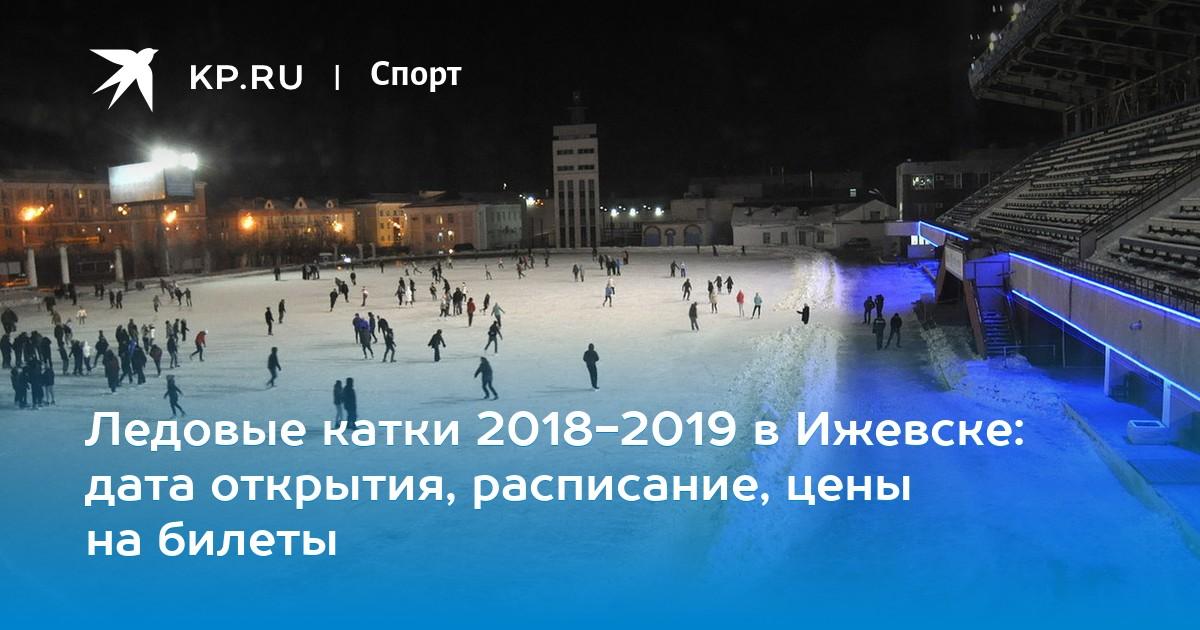 Ледовые катки 2018-2019 в Ижевске  дата открытия, расписание, цены на билеты 7ab8ef715e5
