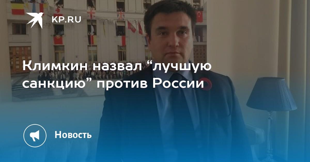 """Климкин назвал """"лучшую санкцию"""" против России 7a3ad3a5434"""