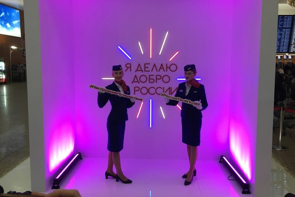 В аэропорту Шереметьево прошла необычная акция «Я делаю добро в «России».