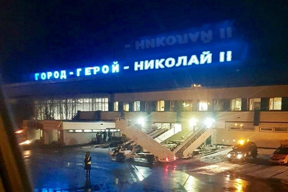 Пока одни спорят, другие в соцсетях создают вариации на тему «Как будет выглядеть аэропорт после переименования». Фото: vk.com