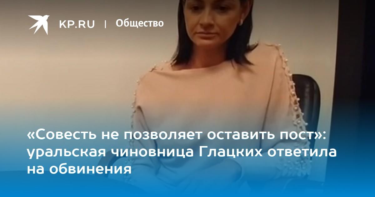 615e9d80ca64 «Совесть не позволяет оставить пост»  уральская чиновница Глацких ответила  на обвинения