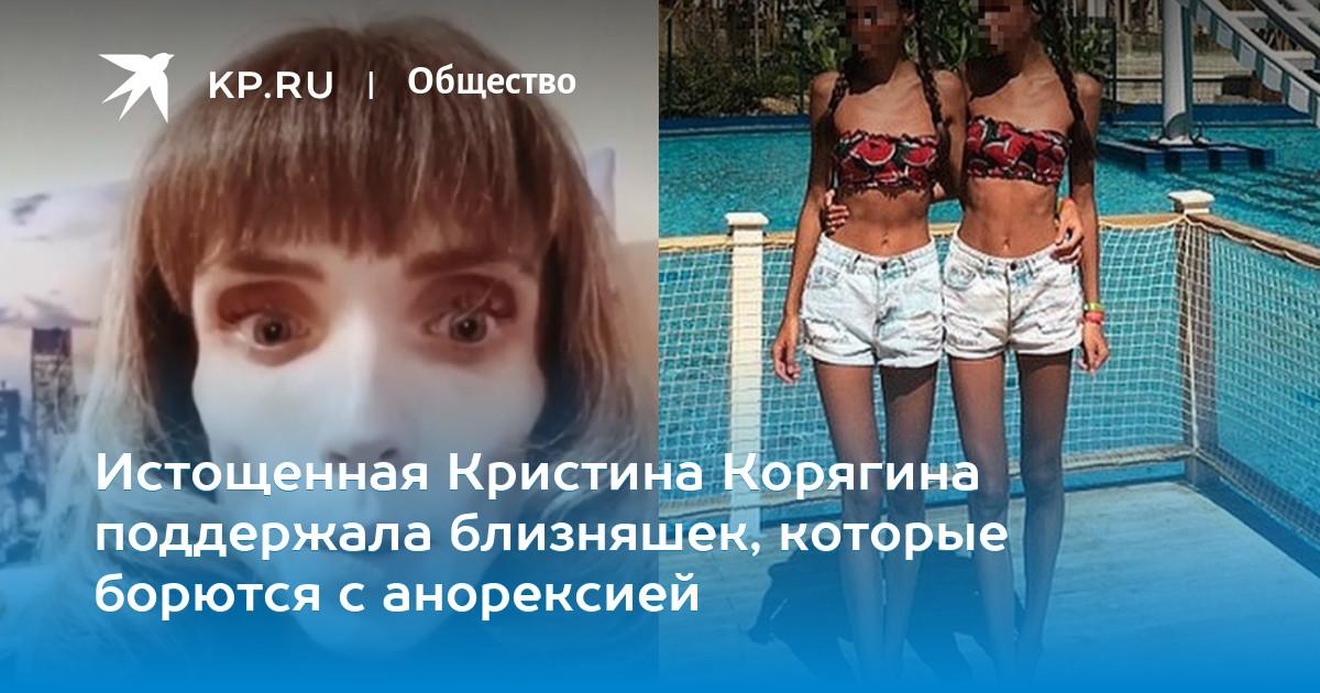 Видео фото пезд с анорексией