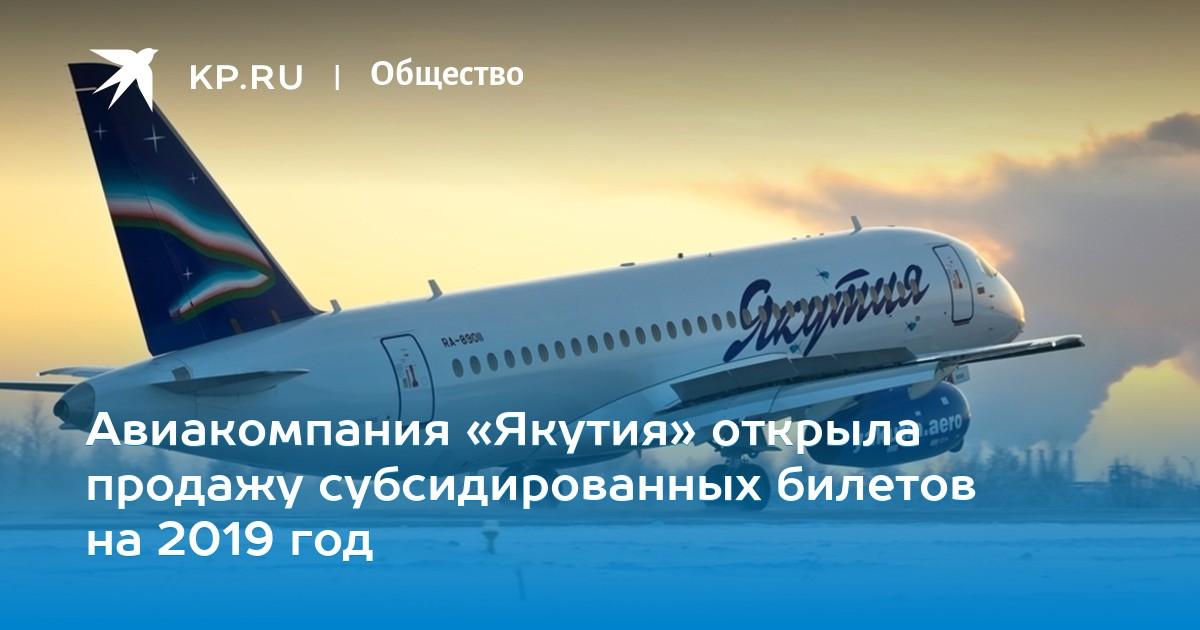 Субсидированные билеты на самолет в Крым в 2018 году: особенности программы, города и авиакомпании