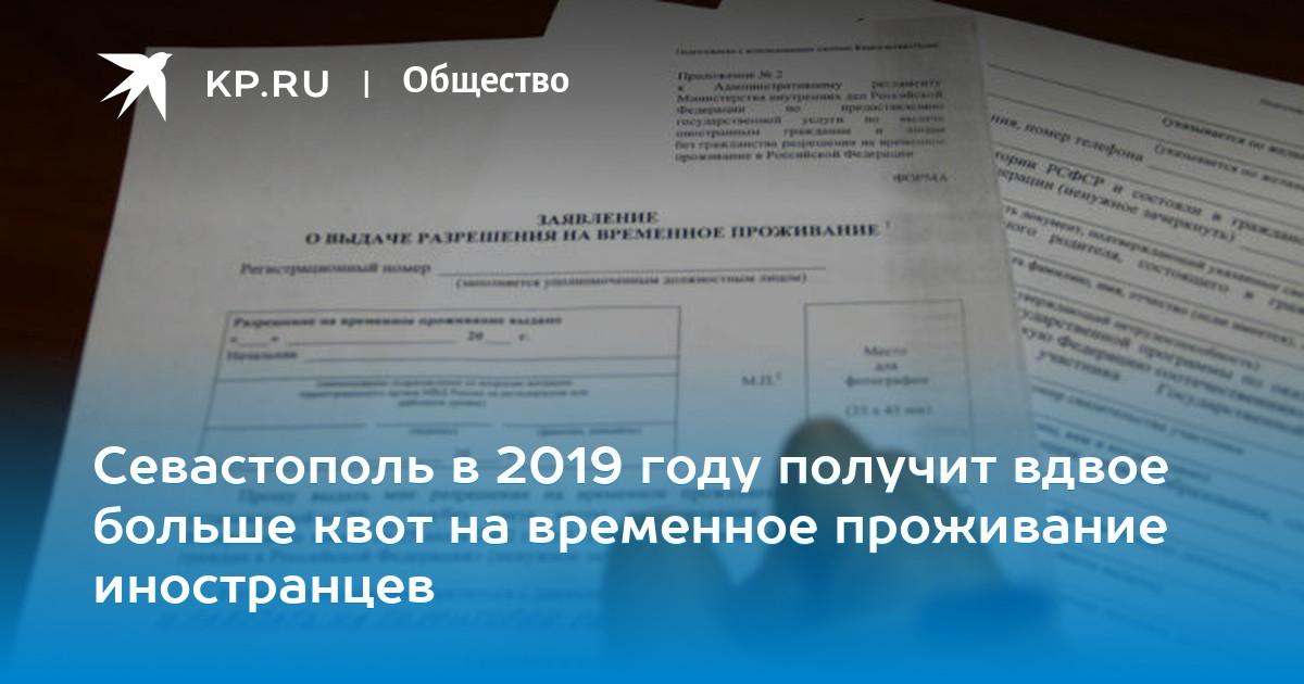 Как получить квота на рвпсевастополя 2019