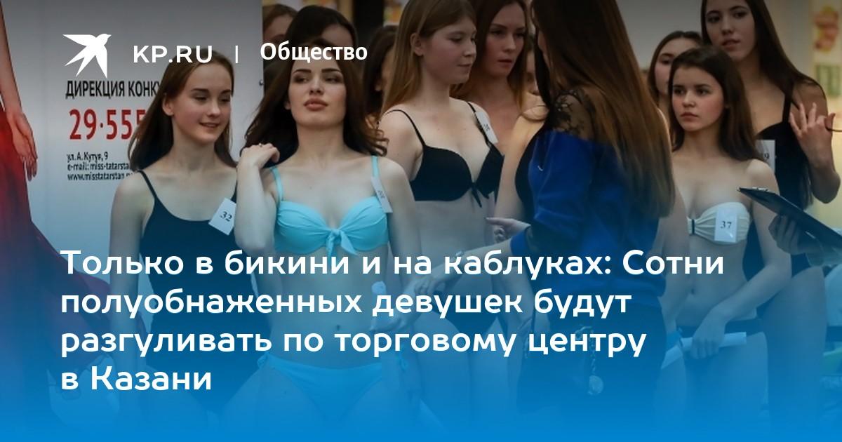 ca7e7ba5de415 Только в бикини и на каблуках: Сотни полуобнаженных девушек будут  разгуливать по торговому центру в Казани