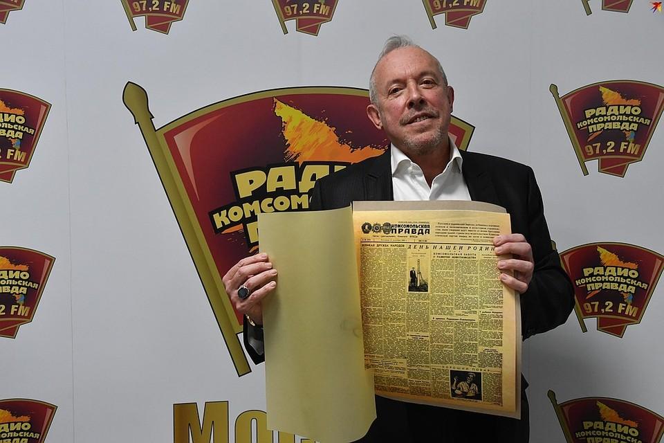 Андрей Макаревич на Радио «Комсомольская правда» с газетой, вышедшей в день его рождения