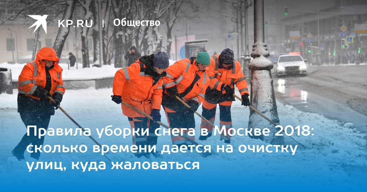 Правила уборки снега в Москве 2018  сколько времени дается на очистку улиц 921079907f661