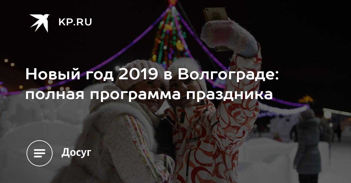 Концерты 2019 в Волгограде в 2019 году