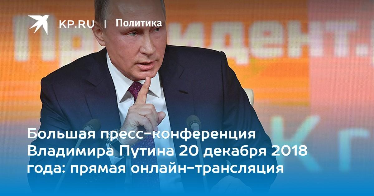 24411db459e5 Большая пресс-конференция Владимира Путина 20 декабря 2018 года  прямая  онлайн-трансляция