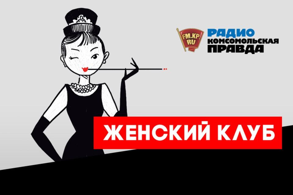 Почему сейчас многим проще жить без брака, обсуждаем в подкасте «Женский клуб» Радио «Комсомольская правда»