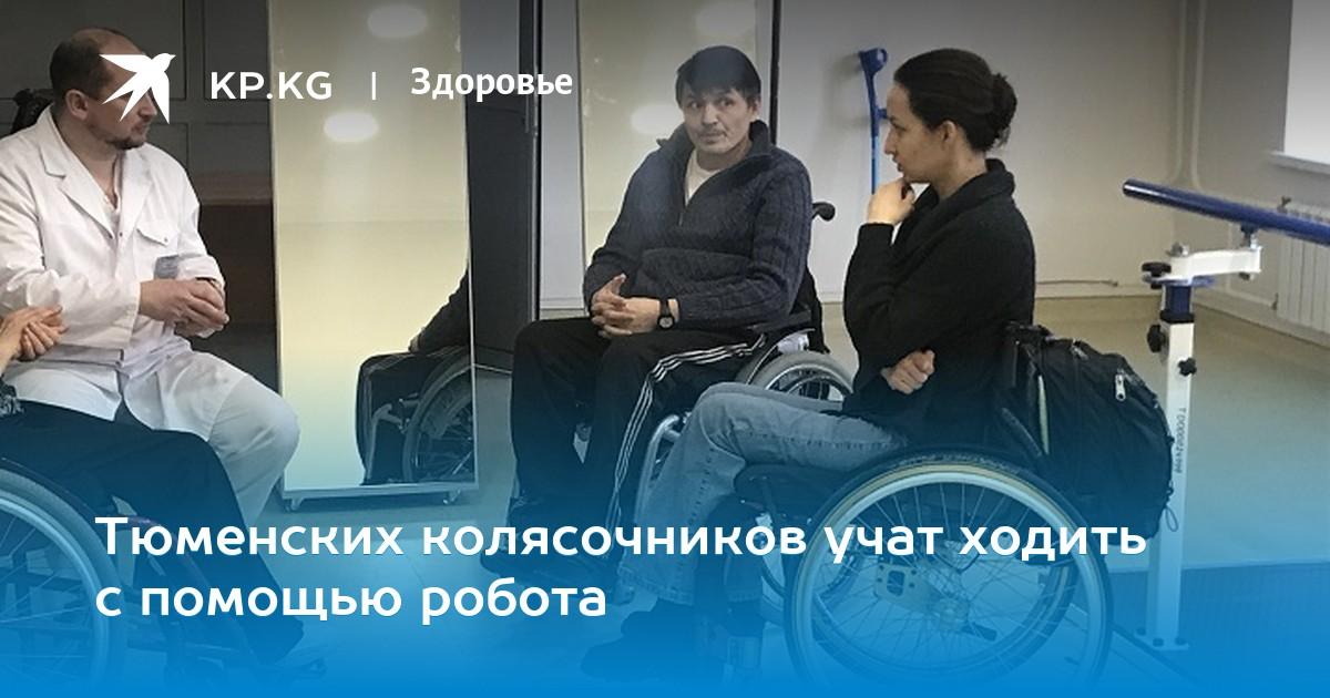 Доступная среда для инвалидов-колясочников.