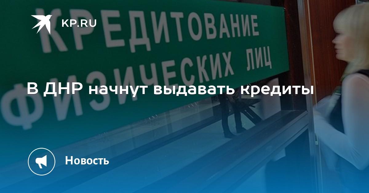 россельхозбанк онлайн заявка на кредит наличными оформить без справок саратов