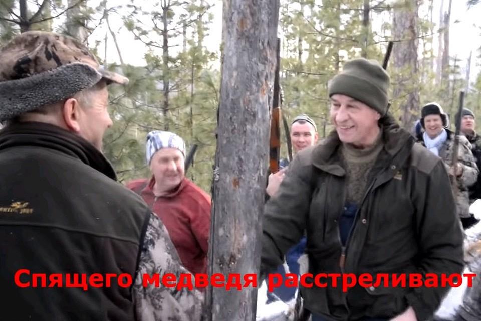Губернатор Иркутской области Сергей Левченко расстрелял спящего в зимней берлоге медведя.