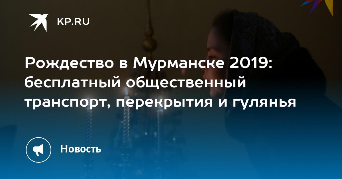 Рождество в Мурманске 2019  бесплатный общественный транспорт, перекрытия и  гулянья 74b28654da2