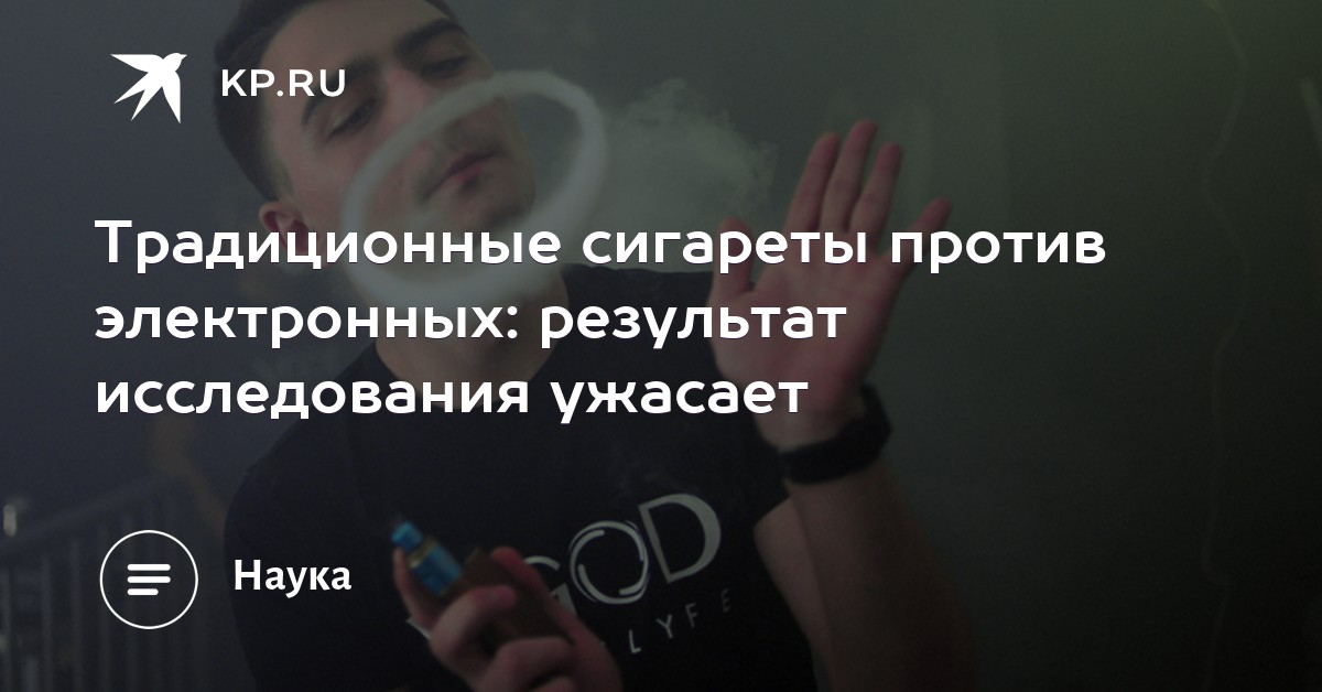 Традиционные сигареты против электронных: результат исследования ужасает