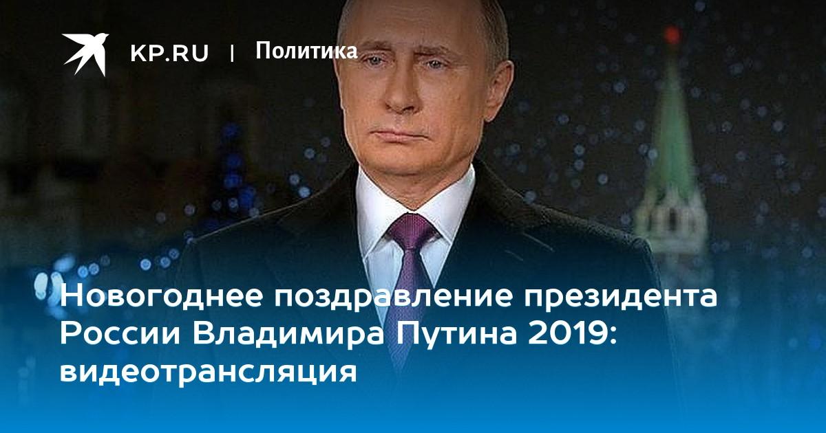 ce64ffdf8 Новогоднее поздравление президента России Владимира Путина 2019:  видеотрансляция