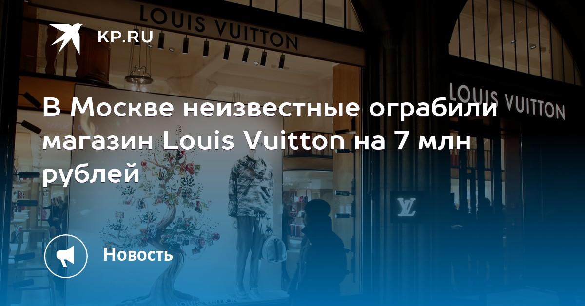 21f9c7b9488e В Москве неизвестные ограбили магазин Louis Vuitton на 7 млн рублей