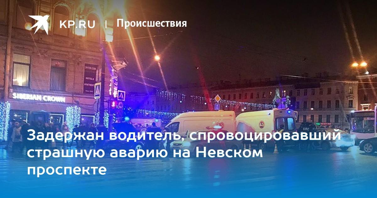 4b631231a Задержан водитель, спровоцировавший страшную аварию на Невском проспекте