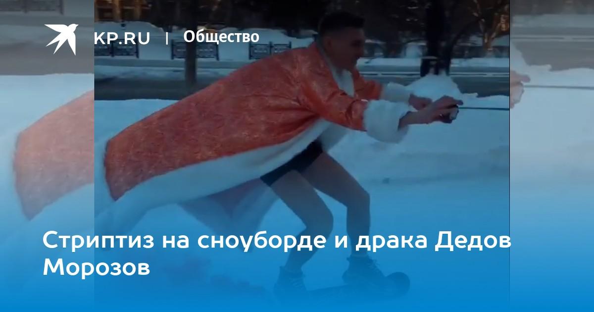 Кп ру стриптиз