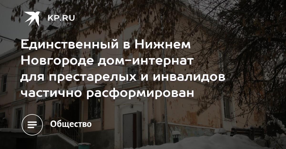 Пожар в доме престарелых в нижнем новгороде 14 января уход за кожей у лежачего больного