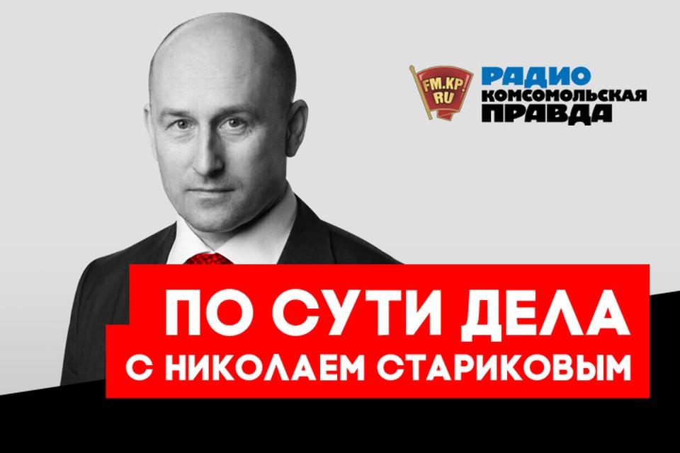 Обсуждаем главные новости с Николаем Стариковым