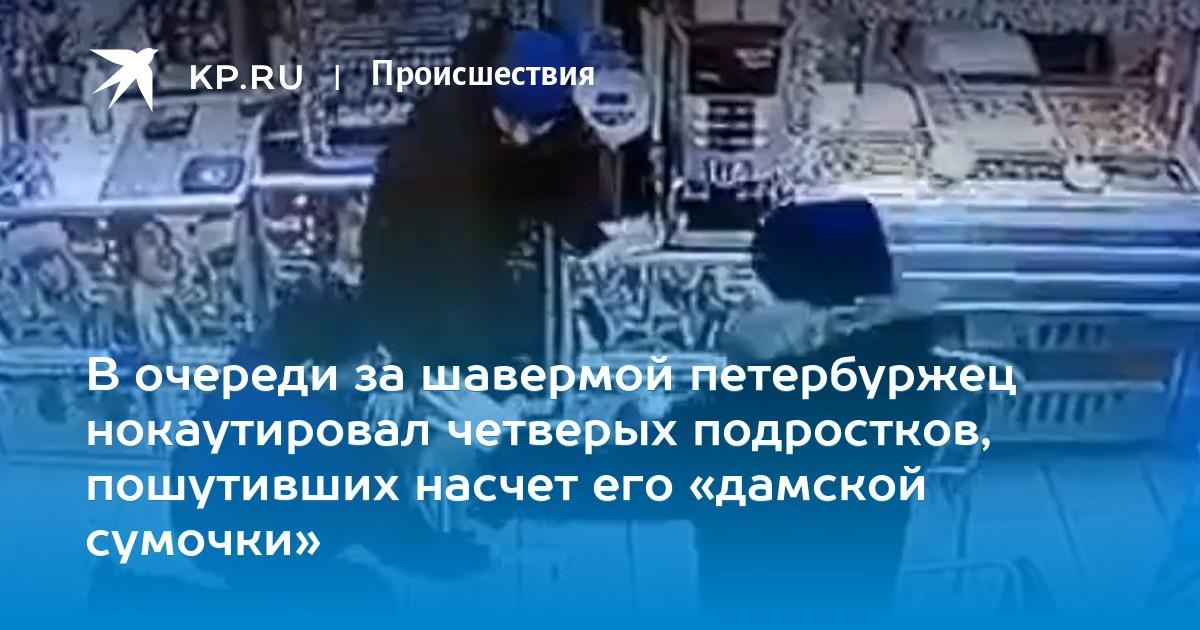 14219cf9eb33 В очереди за шавермой петербуржец нокаутировал четверых подростков,  пошутивших насчет его «дамской сумочки»