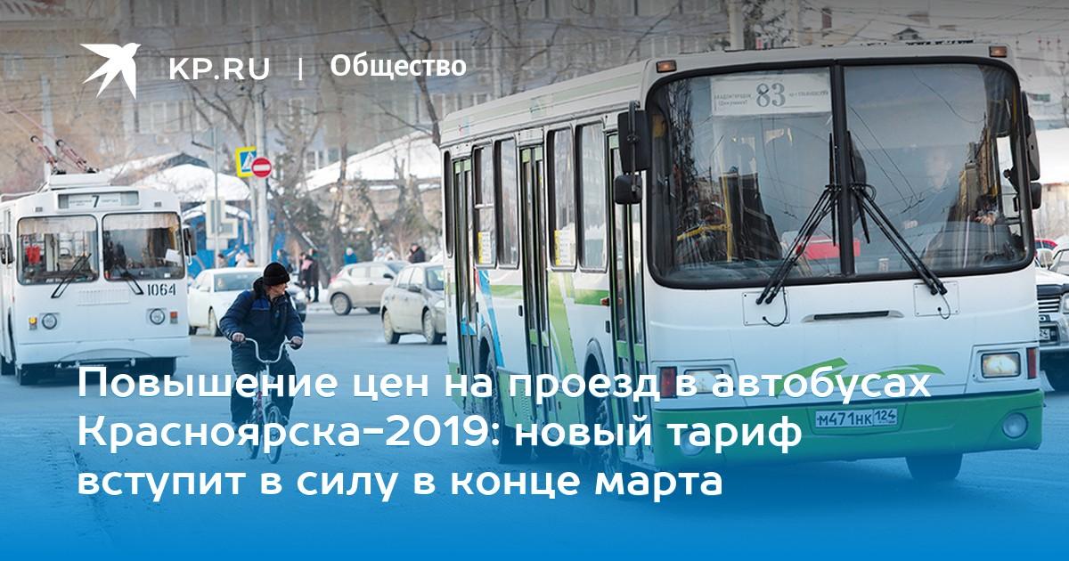 3a4a7404c Повышение цен на проезд в автобусах Красноярска-2019: новый тариф вступит в  силу в конце марта