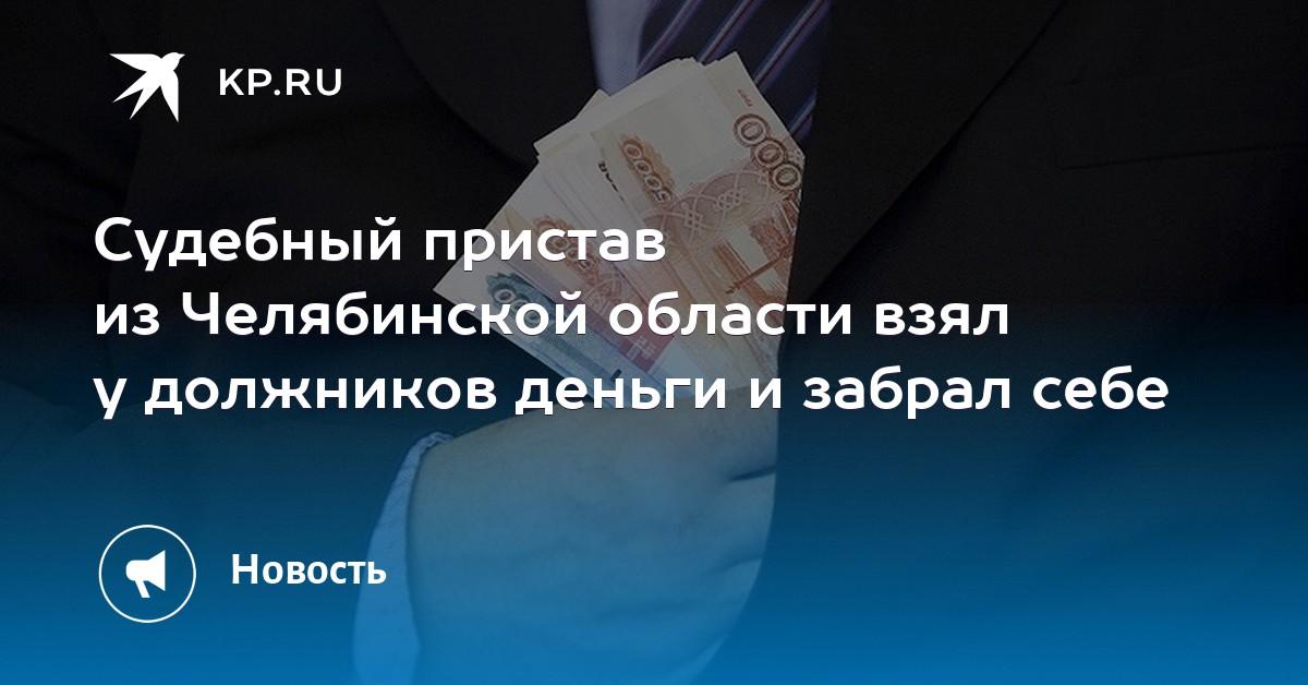 Проверить долги у судебных приставов челябинской области как закрыть два кредита